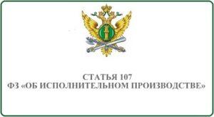 Статья 107 ФЗ Об исполнительном производстве