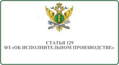 Статья 129 ФЗ Об исполнительном производстве