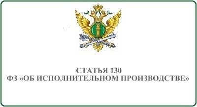 Статья 130 ФЗ Об исполнительном производстве