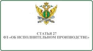 Статья 27 ФЗ Об исполнительном производстве