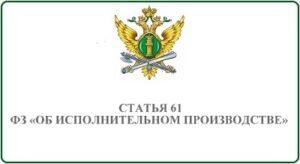 Статья 61 ФЗ Об исполнительном производстве