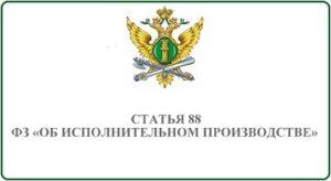 Статья 88 ФЗ Об исполнительном производстве