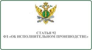 Статья 92 ФЗ Об исполнительном производстве