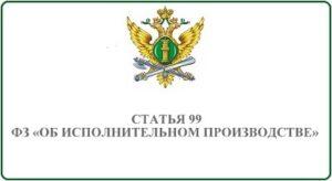 Статья 99 ФЗ Об исполнительном производстве