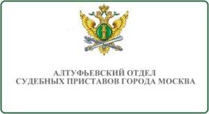 Алтуфьевский отдел судебных приставов города Москва