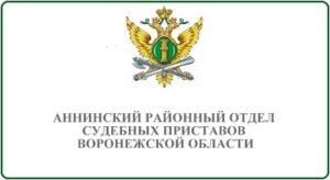 Аннинский районный отдел судебных приставов Воронежской области