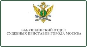 Бабушкинский отдел судебных приставов города Москва
