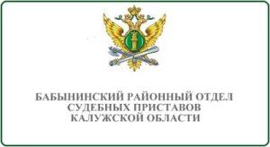 Бабынинский районный отдел судебных приставов Калужской области