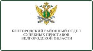 Белгородский районный отдел судебных приставов Белгородской области
