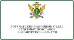 Богучарский районный отдел судебных приставов Воронежской области