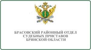 Брасовский районный отдел судебных приставов Брянской области