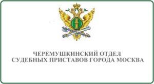 Черемушкинский отдел судебных приставов города Москва