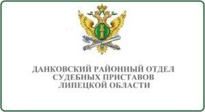 Данковский районный отдел судебных приставов Липецкой области