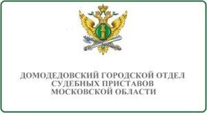 Домодедовский городской отдел судебных приставов Московской области