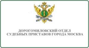 Дорогомиловский отдел судебных приставов города Москва