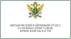 Дятьковский районный отдел судебных приставов Брянской области