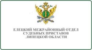 Елецкий межрайонный отдел судебных приставов Липецкой области