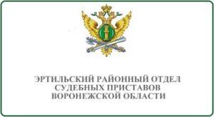 Эртильский районный отдел судебных приставов Воронежской области