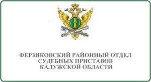 Ферзиковский районный отдел судебных приставов Калужской области
