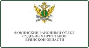 Фокинский районный отдел судебных приставов Брянской области