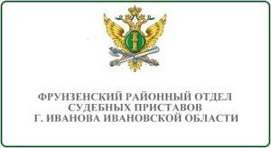 Фрунзенский районный отдел судебных приставов г. Иванова Ивановской области