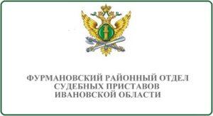 Фурмановский районный отдел судебных приставов Ивановской области