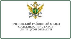 Грязинский районный отдел судебных приставов Липецкой области