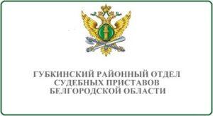 Губкинский районный отдел судебных приставов Белгородской области