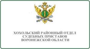 Хохольский районный отдел судебных приставов Воронежской области
