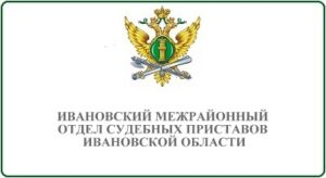Ивановский межрайонный отдел судебных приставов Ивановской области