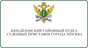 Измайловский районный отдел судебных приставов города Москва