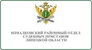Измалковский районный отдел судебных приставов Липецкой области