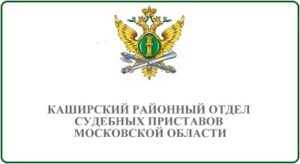 Каширский районный отдел судебных приставов Московской области