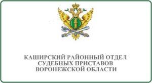 Каширский районный отдел судебных приставов Воронежской области