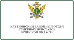 Клетнянский районный отдел судебных приставов Брянской области