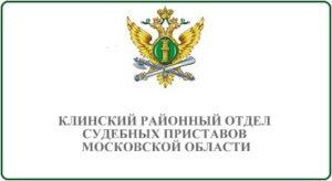 Клинский районный отдел судебных приставов Московской области