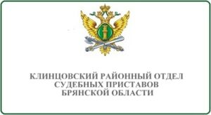 Клинцовский районный отдел судебных приставов Брянской области