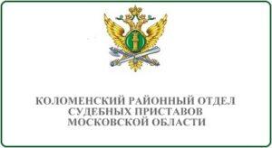 Коломенский районный отдел судебных приставов Московской области