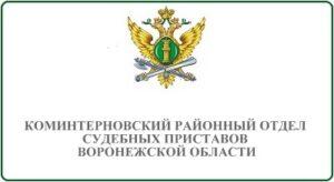 Коминтерновский районный отдел судебных приставов Воронежской области