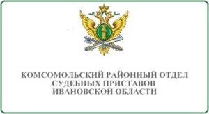 Комсомольский районный отдел судебных приставов Ивановской области