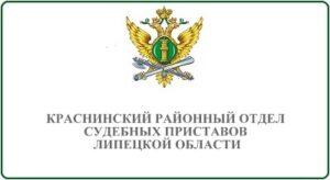 Краснинский районный отдел судебных приставов Липецкой области