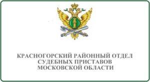 Красногорский районный отдел судебных приставов Московской области