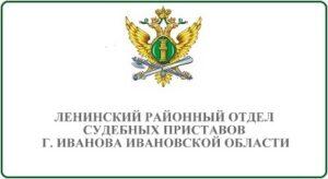 Ленинский районный отдел судебных приставов г. Иванова Ивановской области