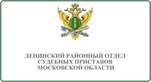 Ленинский районный отдел судебных приставов Московской области