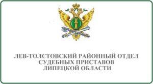Лев-Толстовский районный отдел судебных приставов Липецкой области