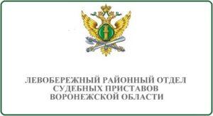 Левобережный районный отдел судебных приставов Воронежской области