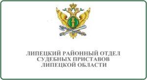 Липецкий районный отдел судебных приставов Липецкой области
