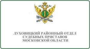 Луховицкий районный отдел судебных приставов Московской области