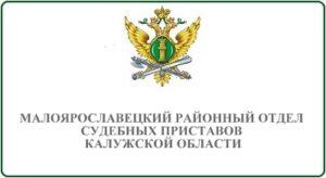 Малоярославецкий районный отдел судебных приставов Калужской области
