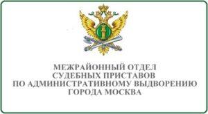 Межрайонный отдел судебных приставов по административному выдворению города Москва
